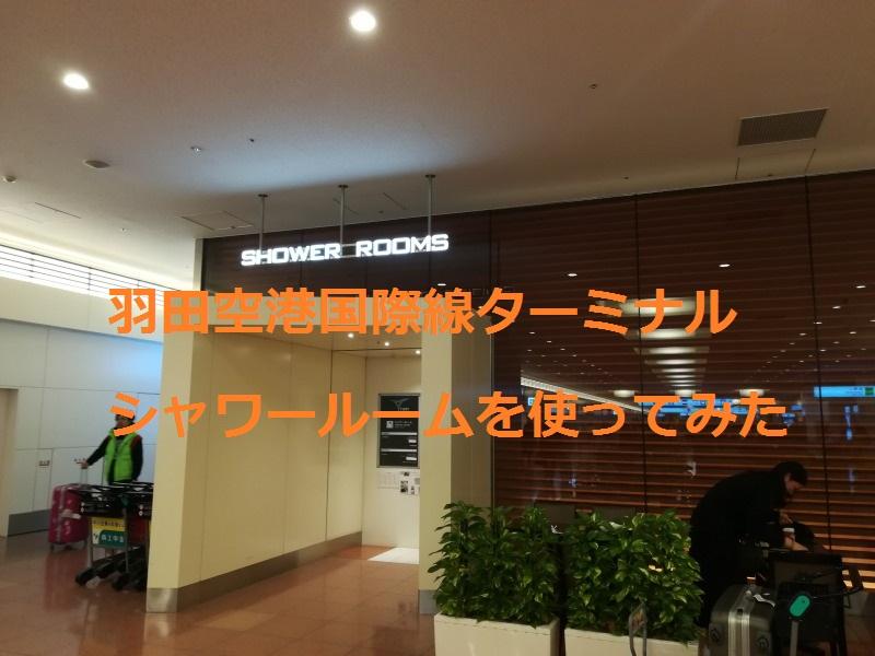 【弾丸トラベラーにお薦め】羽田空港のシャワールームを使っ...