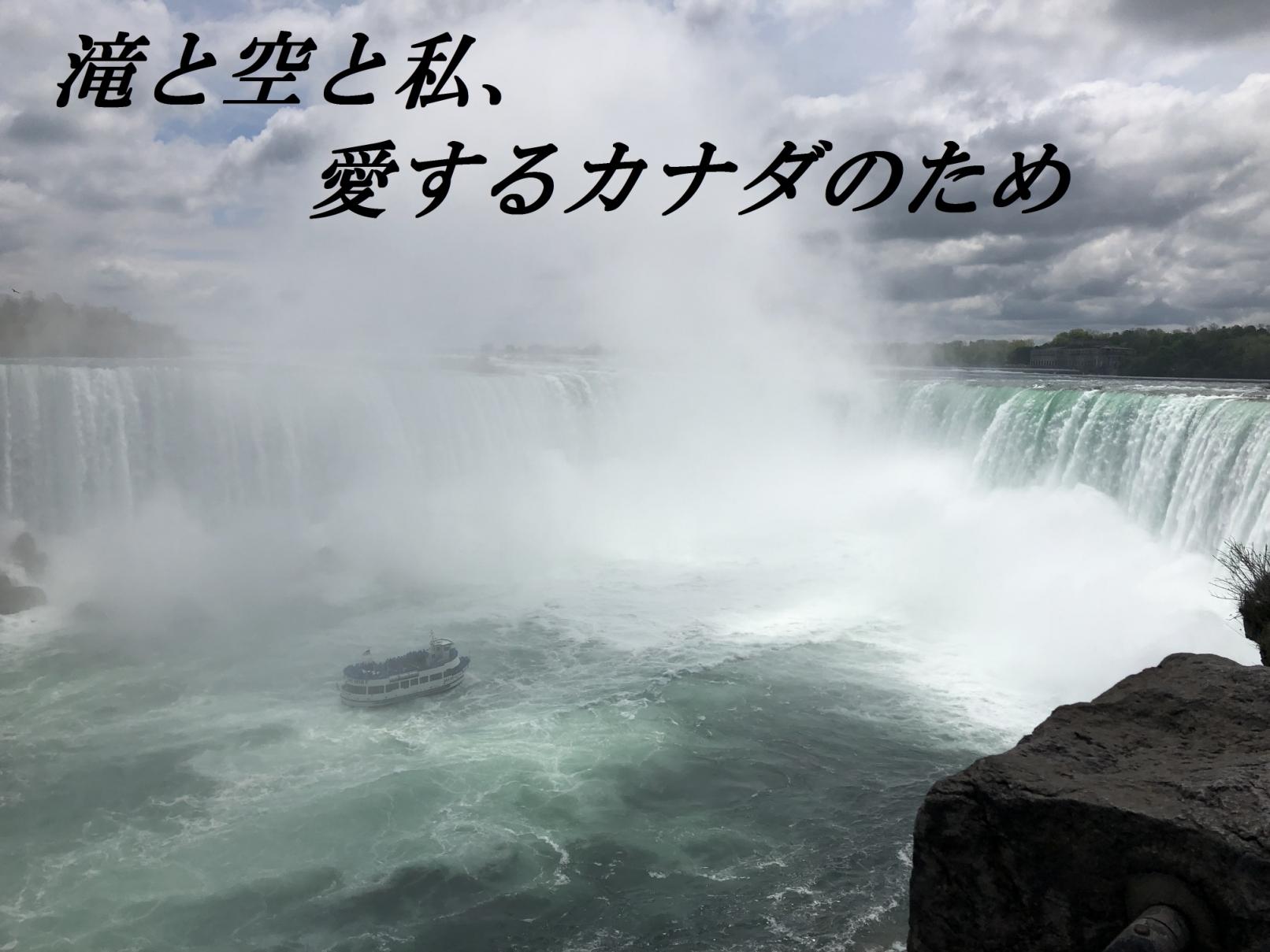 空と滝と私、愛するカナダのため