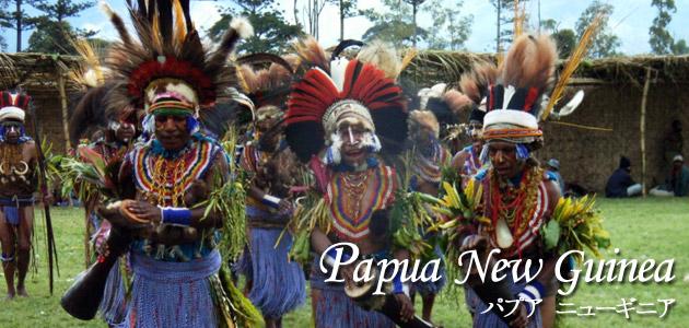 パプアニューギニア イメージ