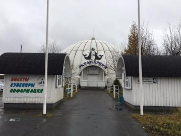 ムルマンスク水族館