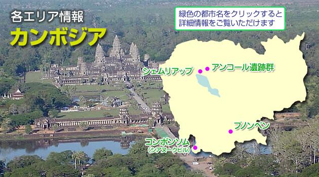 カンボジア地図