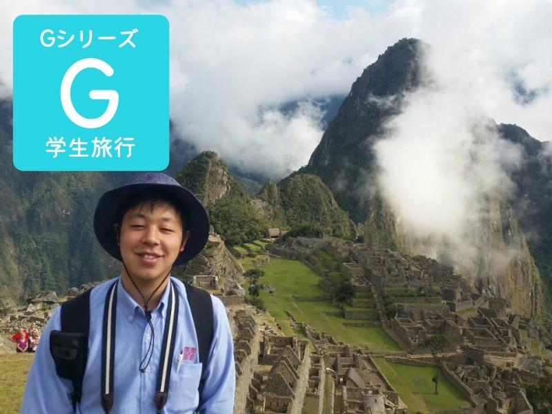 海外の個人旅行おすすめツアー