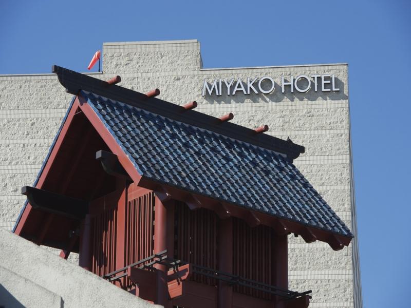 ミヤコホテル