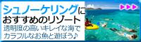 フィジー シュノーケリングにオススメのリゾート