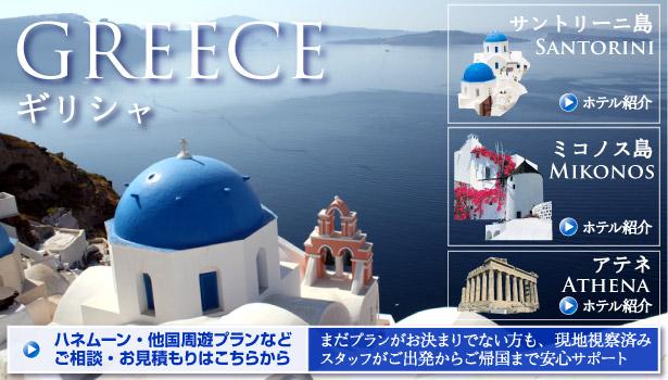 ギリシャ イメージ