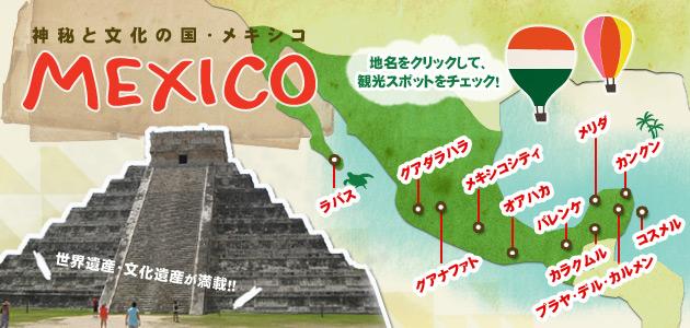メキシコのシティ イメージ