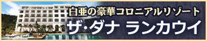 ダナ宿泊  情報・ツアー