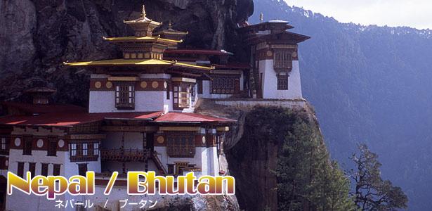ネパール・ブータン イメージ