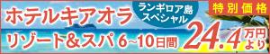 ランギロア島スペシャル!キアオラリゾート&スパ特別価格