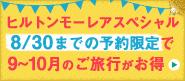 ヒルトンモーレアスペシャル★8/30までの期間限定予約で9-10月の御旅行がお得!