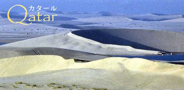 カタール イメージ
