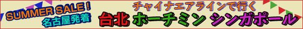 サマーキャンペーン 台北・ホーチミン・シンガポール