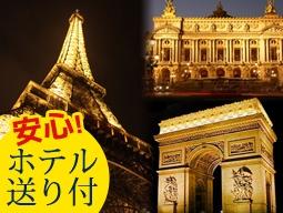 パリの夜景を楽しむ
