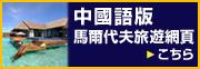 モルディブ 中国人サイト