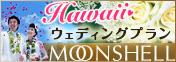 ハワイツアーなら|ムーンシェル ハワイ