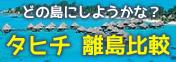 タヒチ離島比較