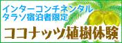 タヒチ 植樹体験
