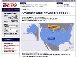 アメリカガイドイメージ