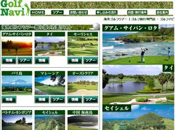 海外ゴルフ専門店ゴルフナビイメージ