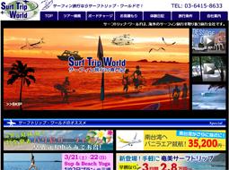 海外サーフィンツアーサーフ・トリップ・ワールドイメージ